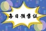 【每日预售证】润和城二期3#栋(共1栋)