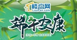 香飘万粽,端阳传情——广州楼盘网祝全体客户及员工端午安康