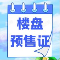 新房资讯!贵阳中南·紫云集获预售证,新增房源45套