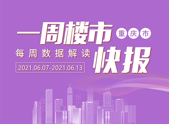 pk10开奖结果楼市周报(6月7-13日):住宅成交均价15197元/㎡,环比上涨5.09%