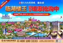 """贵阳城南再入""""巨头"""",如何抢占区域发展红利?"""