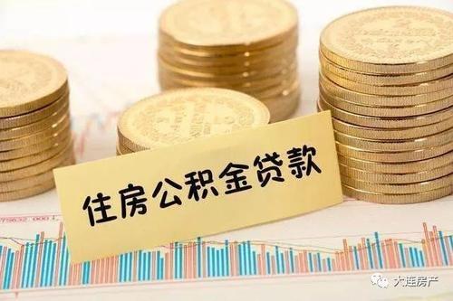 南京住房公积金贷款怎么贷?需要哪些材料?