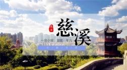 """非限购区慈溪成为下一个""""高光板块"""",铸就高品质住宅"""
