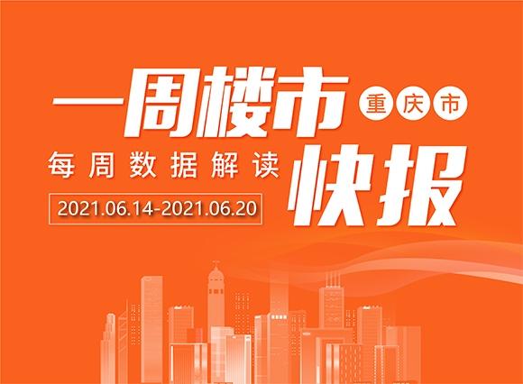 pk10开奖结果楼市周报(6月14-20日):商品房市场新增供应45.66万方,环比增加6.66%