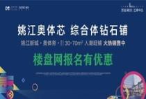 宁波姚江新城核心商铺,双地铁加持TOD,万千人潮,尽藏一铺