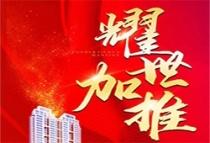 金奥湘江公馆央景8#栋加推,建约141㎡四房焕新上市!