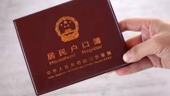 北京积分落户需要满足什么条件?积分落户指标有哪些?