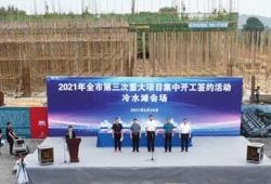 冷水滩:集中签约开工14个项目,总投资42.7亿
