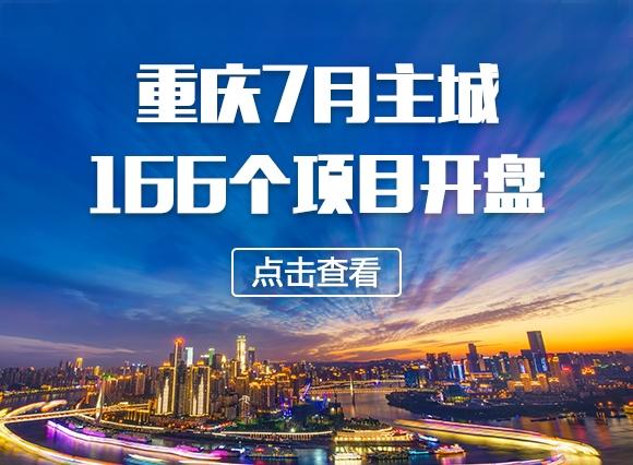 pk10开奖结果主城区7月预计有166个项目新开盘(加推)