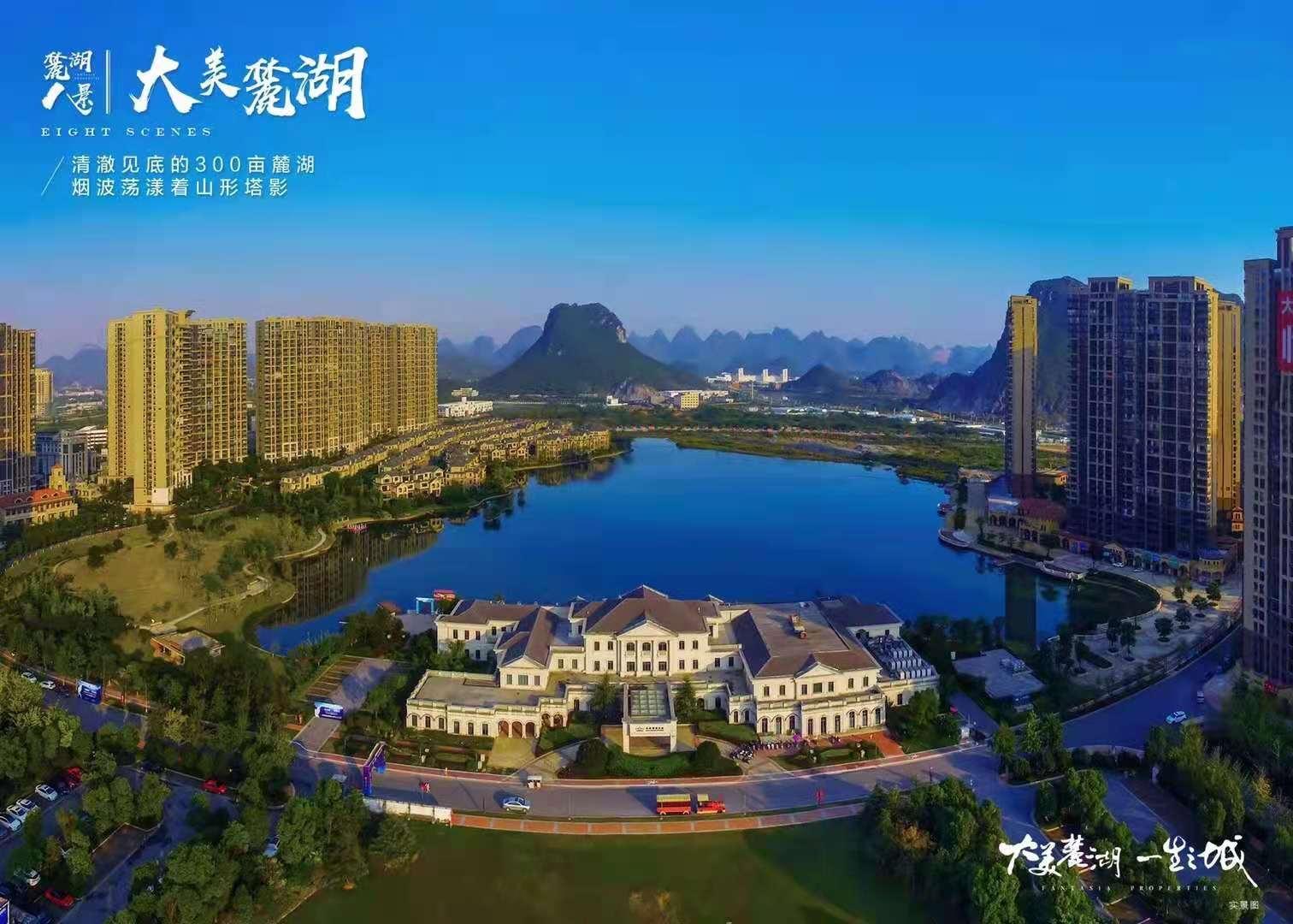 桂林花样年麓湖国际湖景房什么价格,小区好不好