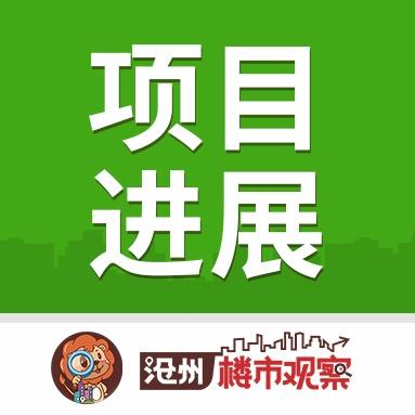 沧州西南板块 嘉禾一方 21#、33#楼如期交付