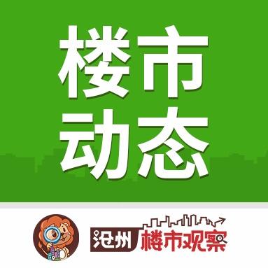 沧州东部城区 首个新盘交付 是你想要的吗?