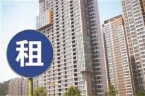 住建局:集中式租赁住房类型和适用标准公布!