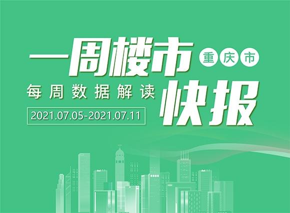 pk10开奖结果楼市周报(7月5-7月11日):商品房市场新增供应22.57万方,环比下降60.45%