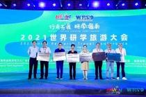 广元昭化古城获世界研学旅游组织认证授牌