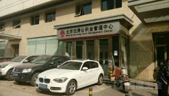 北京住房公积金可实现购房提取两地联办啦!