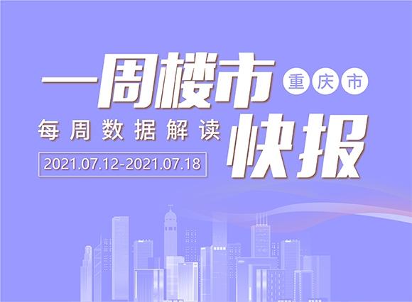 pk10开奖结果楼市周报(7月12-7月18日):商品房市场新增供应22.58万方,环比上涨0.04%