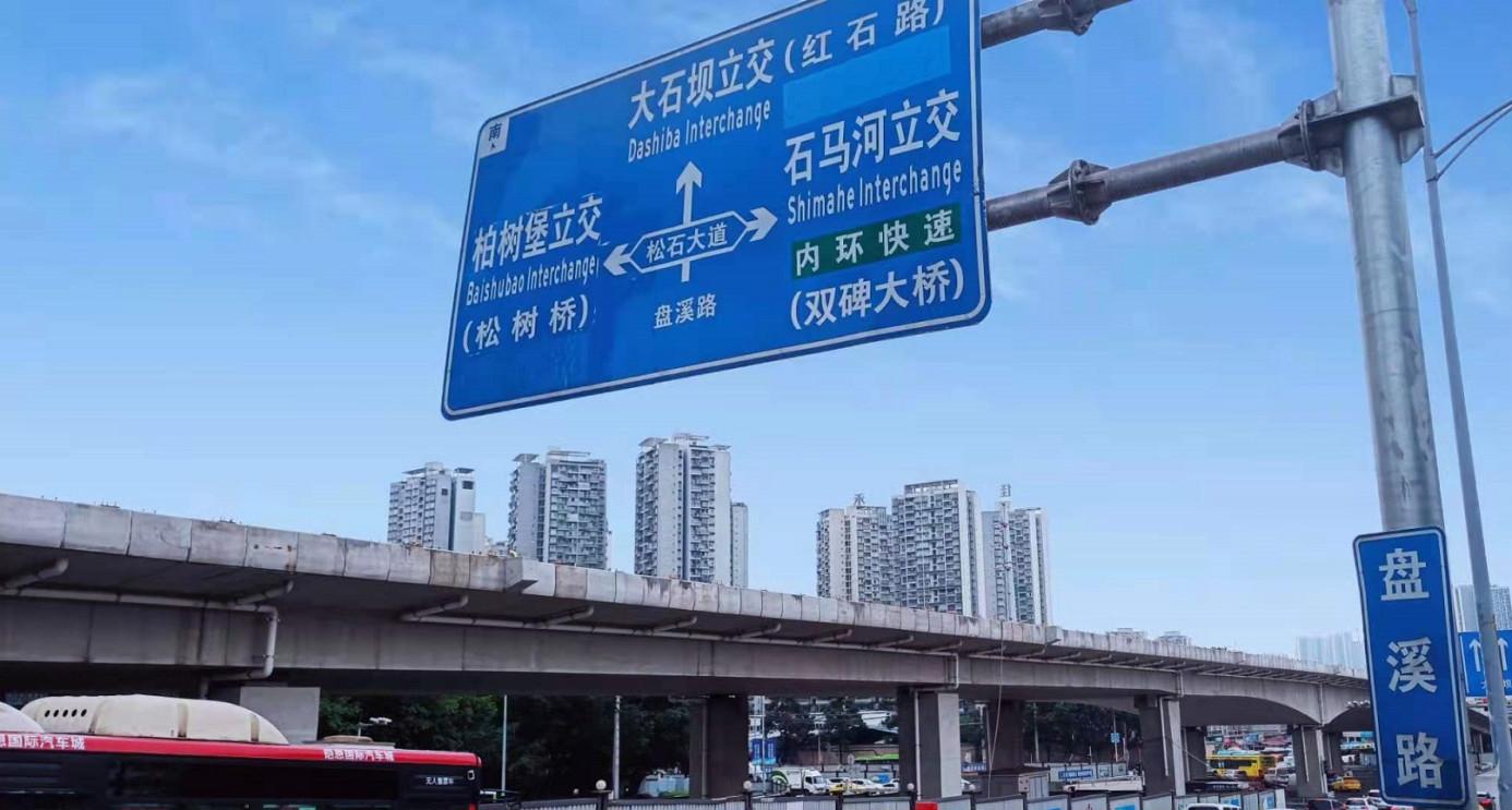 盘溪立交改造中段桥身完工,玉带新城定位江北宜居生活中心