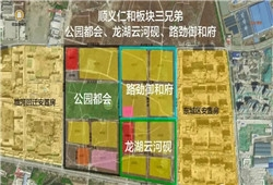 北京顺义仁和板块三大红盘紧密相邻,哪个更胜一筹?