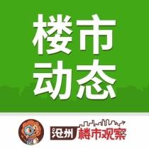 最新动态!市区、沧县特价房又来了,最低6000+