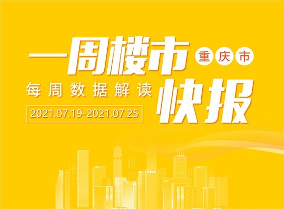 pk10开奖结果7月15日-7月25日共29个项目新取得预售许可证