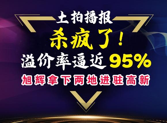【土拍播報】殺瘋了!溢價率逼近95%,旭輝拿下兩地進駐高新