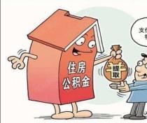 《武汉住房公积金提取管理实施细则》解读