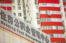 武汉住房公积金管理中心关于调整2021年度住房公积金缴存基数下限的通知