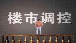北京等各地陆续发布楼市调控政策 下半年楼市走向如何呢?