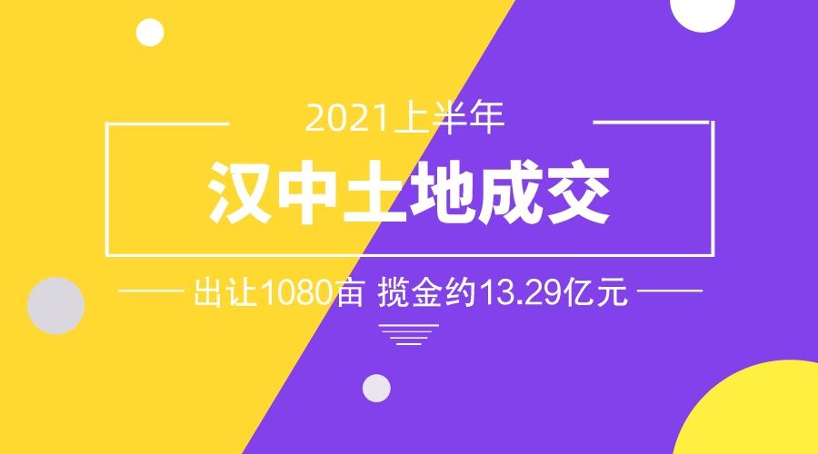 最新发布!2021年上半年汉中土地成交报告出炉!