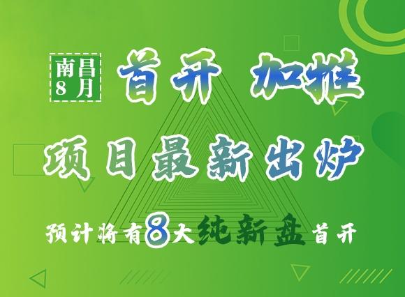 南昌8月首開、加推項目最新出爐,預計將有8大純新盤首開