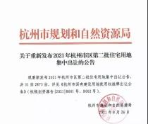杭州發布二批宅地集中出讓公告,限購+搖號!
