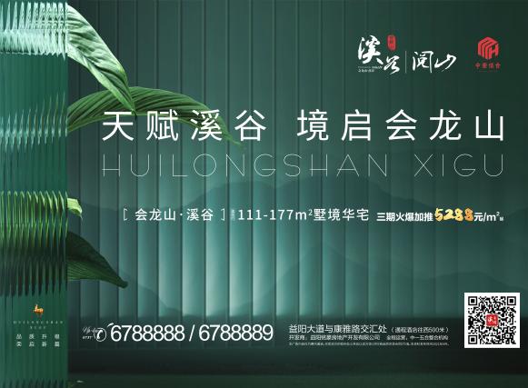 会龙山·溪谷111-177m²墅境华宅,三期火热加推5288元/m²起