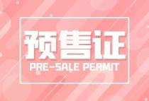 【預售快報】華僑城萬科、綠地VR科創城領取預售證,共8張
