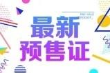 【預售快報】城泰時代江灣、南昌旭輝中心兩盤領取預售證