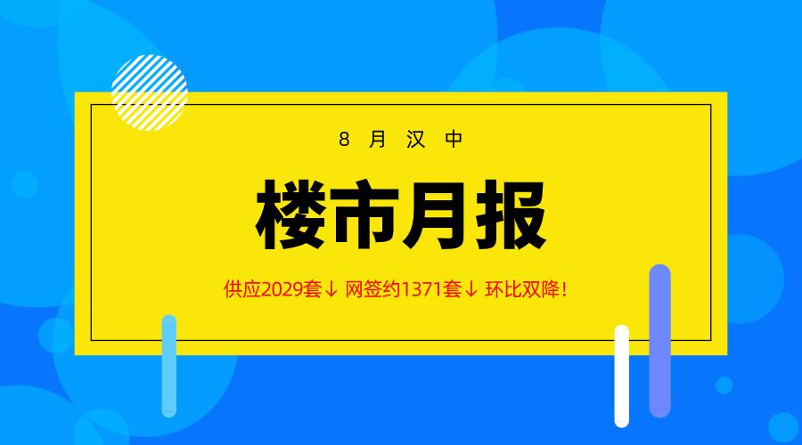 8月汉中楼市月报 | 供应2029套↓ 网签约1371套↓ 环比双降!