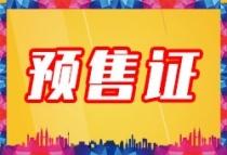 【預售快報】南昌恒大時代之光領取一張預售證