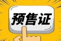 【預售快報】湖城大境與水投樾府領取6張預售證