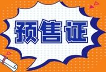 【預售快報】交投融創美的青山印領取兩張預售證