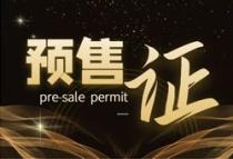 【預售快報】贛電東方城等三盤領取六張預售證
