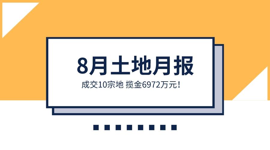 土地月报|8月汉中成交10宗地 揽金6972万元!