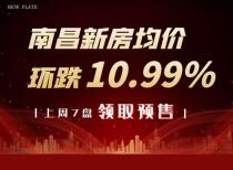 南昌新房均價環跌10.99%,上周7盤領取預售