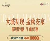 正大鹤城学府|九月双节惠房屋总价减免4万元,房屋单价减免200元/㎡ 更多优惠等你来领!