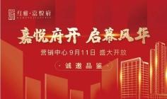 红雅嘉悦府|9月11展厅盛大开放!十万红包大派送