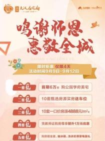 大汉龙城|限时钜惠仅4天,首期仅需6万起 限量一口价房源4888元/起!还有更多惊喜哦...