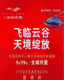 云谷天境|9月19日 水陆空豪华阵容 营销中心暨中心园林开放!