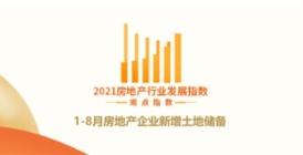 1-8月房地产企业新增土地储备报告