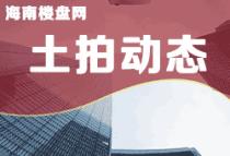 9月6日海南土拍 海口红城湖又有一宗土地出让为安居房 均价5762元/㎡!
