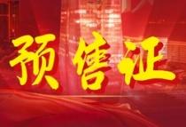 【預售快報】華宸十里風荷領取6張預售證