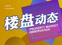 德興時代天驕|3#樓新品預約中,購住宅即享萬元購房基金!